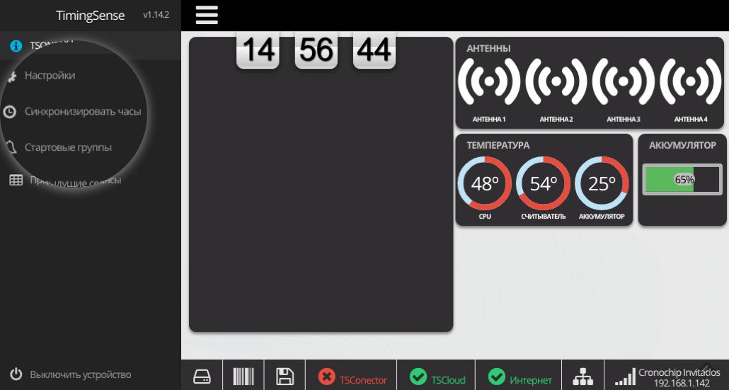 Ручная синхронизация часов в устройстве