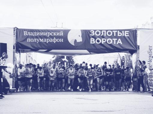 Владимирский полумарафон Золотые Ворота 2020
